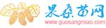 桑葚吃法 - 批发无籽大十果桑苗提供种植技术,供应无籽大十桑葚苗(粤椹大10)桑葚品种介绍